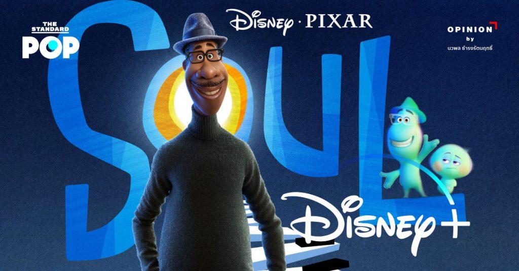 ดูหนัง Pixar's Soul